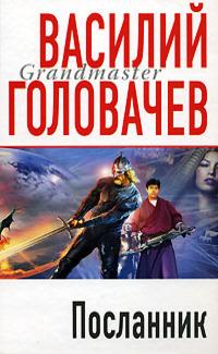 """Василий Головачев. """"Посланник"""""""