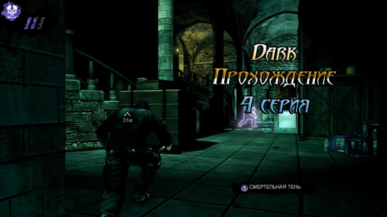 Dark. Прохождение. 4 серия