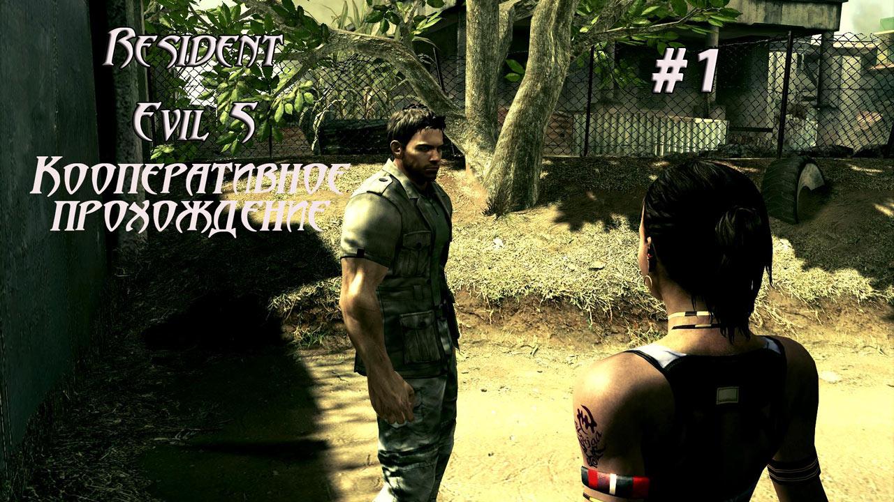 Resident Evil 5. Прохождение
