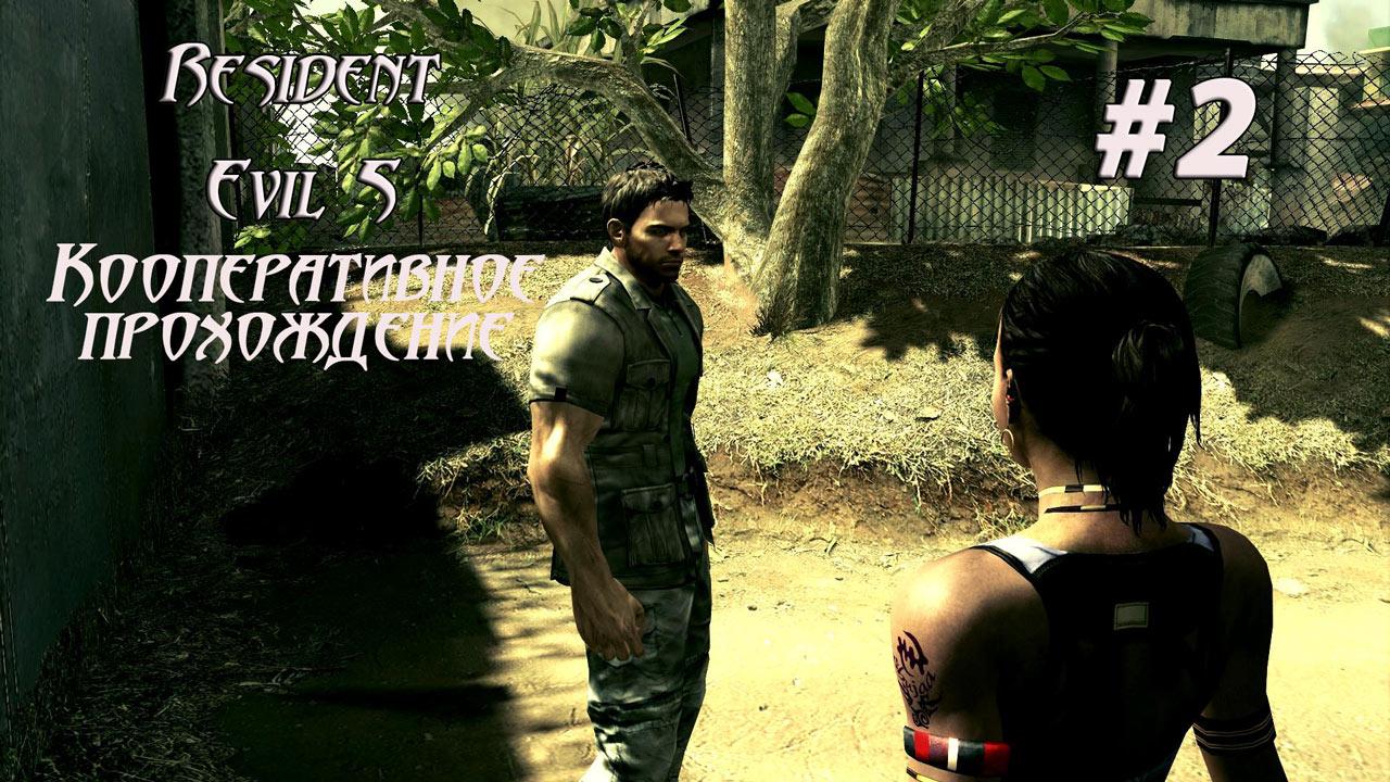 Resident Evil 5. Прохождение. 2 серия